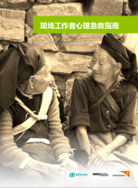 PFA Guide in Chinese